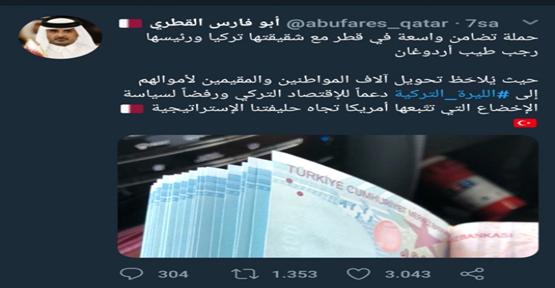 Arap Ülkelerinden Türkiye Büyük Destek